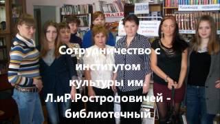 видео Покровская сельская библиотека