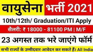 Indian Airforce भर्ती 2021 - सैलरी: Rs.81100   10वी/12वी/ Graduate /ITI सबकी भर्ती। All India Job