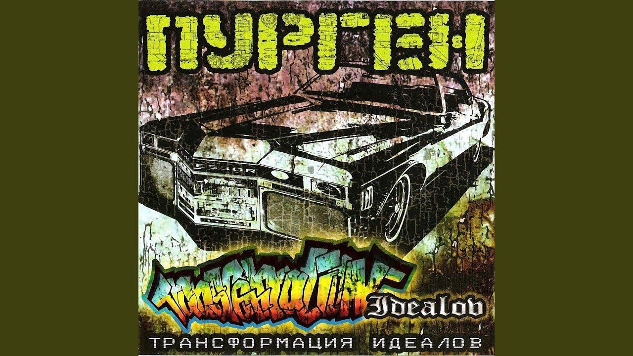 русская рулетка пурген