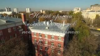 Новые крыши московских домов после капитального ремонта