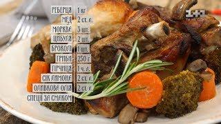 Запечені реберця з овочами - рецепти Сенічкіна