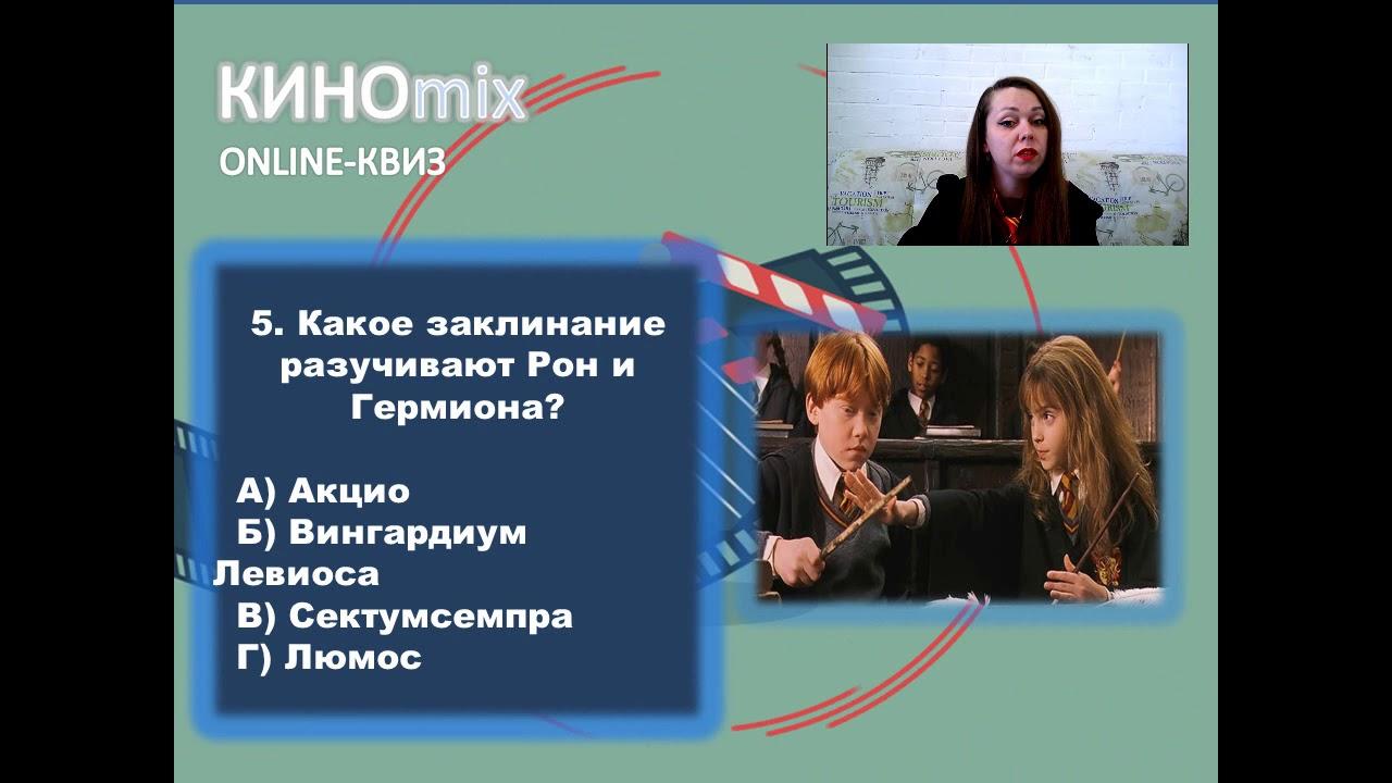 "Онлайн-квиз ""КИНОmix"" Игра № 1. Гарри Поттер - YouTube"