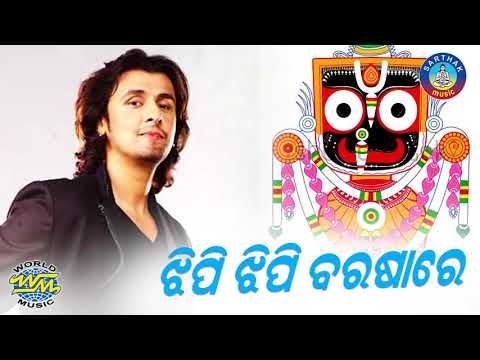 Sonu NigamNka SUPER HIT BHAJAN -Jhipi Jhipi Barasare || Jagannatha Chari Akhyara