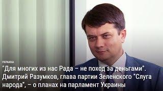 СЛУГА НАРОДА: планы на парламент Украины | ИНТЕРВЬЮ