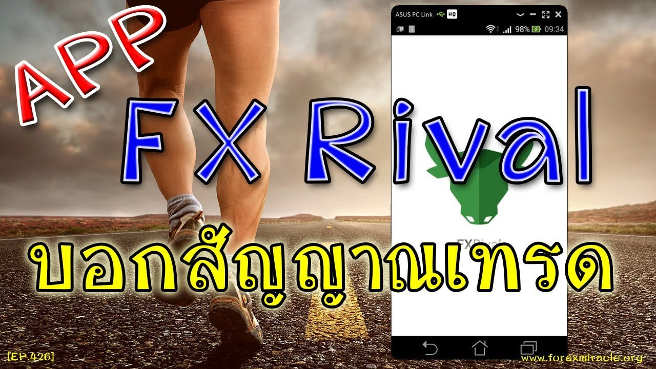 Android Application for Forex Trader : FX Rival บอกสัญญาณเทรด Forex มือใหม่ เรียน forex online