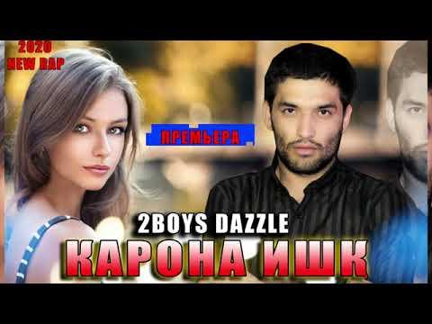 2 BOYS DAZZLE КАРОНА ИШК 2020