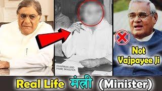 संजू फिल्म का मंत्री असल में कौन हैं । Who is the Minister in Sanju Film who ignored Sanjay Dutt