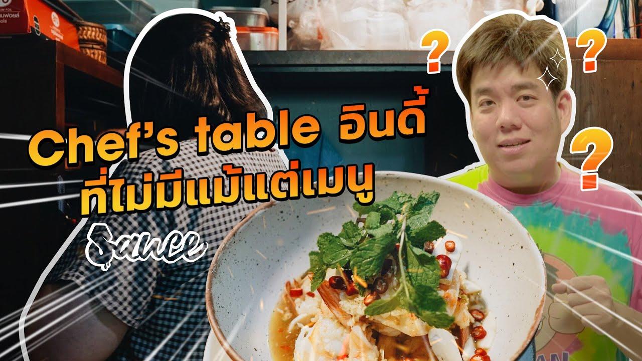 Chef's table อินดี้ ที่ไม่มีแม้แต่เมนู l Sauce X ITAN (Dir. by Zombie)