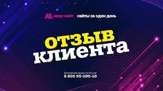 Создание сайта в Хабаровске. Отзывы. Отзыв клиента агентства «Авер сайт». Разработка сайтов. Отзыв.