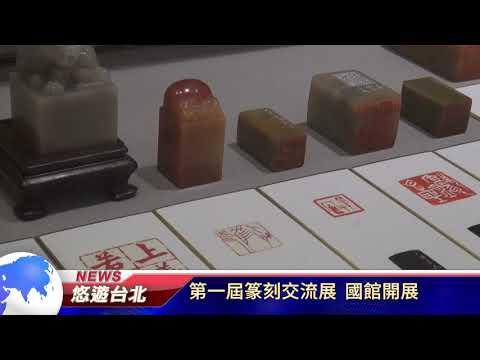 1090323【悠遊台北新聞】第一屆篆刻交流展 國館開展(記者張婷瑗)
