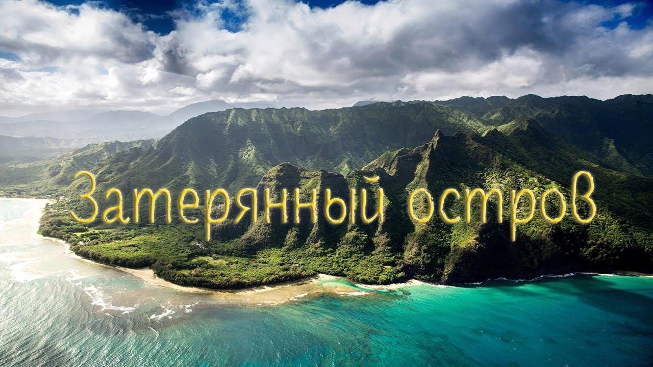 Приключенческий фэнтези фильм  Затерянный Остров  фэнтези приключения HD