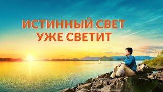 Христианский фильм «Истинный свет уже светит» Добрая весть от Бога