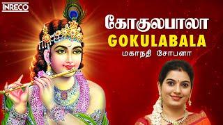 Tamil Hindu Devotional | Gokulabala | Mahanadhi Shobana | Jukebox