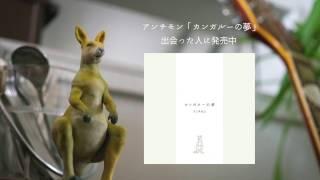 アンチモン初のフルアルバム「カンガルーの夢」 収録曲のご紹介です。 h...