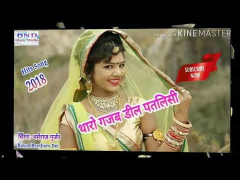 New Rajsathani song सिंगर धर्मराज गुर्जर