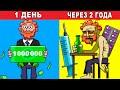 ЧТО, ЕСЛИ бы ты выиграл МИЛЛИОН В ЛОТЕРЕЮ (анимация)