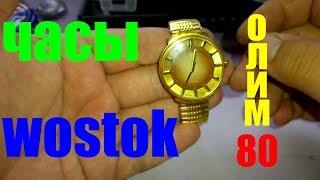 Часы Wostok-Олимпиада 80 позолоченные Au10