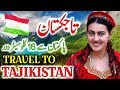 Travel To Tajikistan   Tajikistan Travel Vlog, History And Documentary By Jani TV   تاجکستان کی سیر