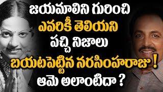 Narasimha Raju Reveals SHOCKING Facts About Jayamalini | Celebrity Updates | Super Movies Adda