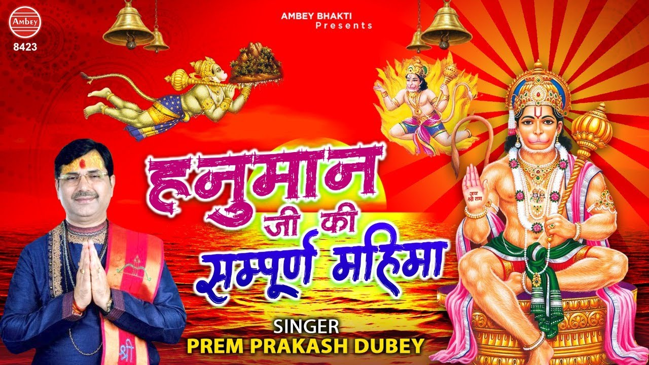 Download हनुमान जी की महिमा - Hanuman ji ki Mahima - Prem Prakash Dubey - Hanuman Story