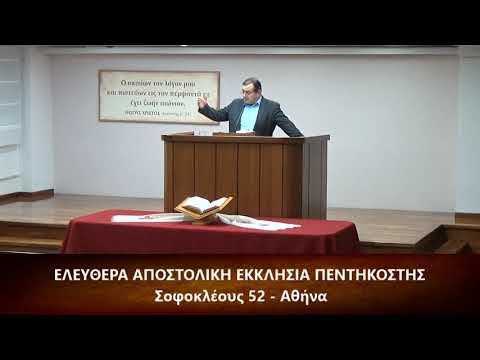 [12] Επιστολή Ιακώβου κεφ. ε' (5) 7-9 // Δανιήλ Γρίβας