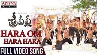 Hara Om hara hara Video Song | Srivalli Video Songs | Rajath Krishna, Neha Hinge