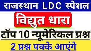 Rajasthan LDC: Electricity Top 10 Numerical Questions || RSMSSB LDC Sc