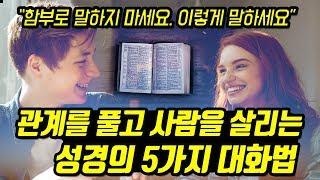 """'관계'를 풀고 사람을 살리는 성경의 5가지 대화법, """"함부로 말하지 마세요. 이렇게 말하세요"""""""