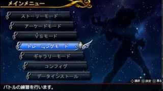 Saint Seiya Ω Ultimate Cosmo (Descarga)