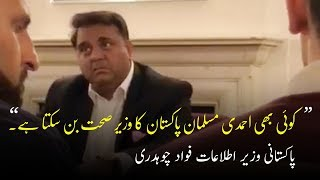Pakistan's Minister of Information Fawad Chaudhry responds to Ahmadiyya rights
