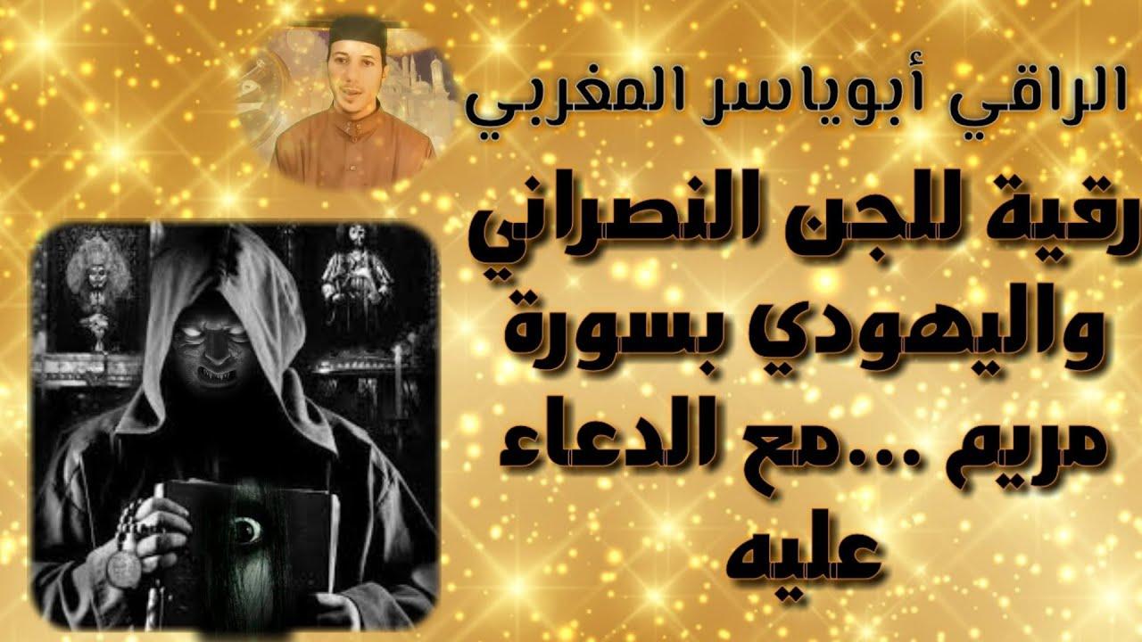 رقية للجن النصراني واليهودي التابع في الحياة والمعطل ..... بسورة مريم مع الدعاء