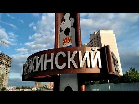 Дзержинский - прогулка по городу