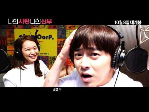 StarN 조정석-신민아 커플송 '나의사랑 나의신부', 뮤비도 달달