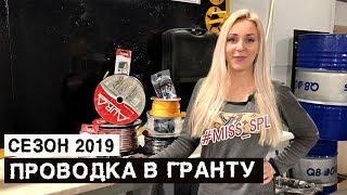 ПРОВОДКА в ГРАНТУ на 2019 год - #miss_spl