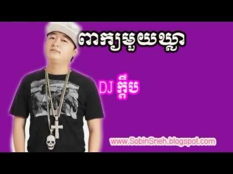▶ពាក្យមួយឃ្លា - Peak Mouy Klea - DJ KDEP ♫ - ឌីជេ ក្តឹប [ Khmer Romantic Song ]