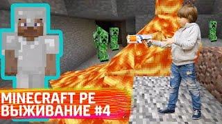Видео Майнкрафт выживание #4. Игробой Адриан: играем в Minecraft Pocket Edition