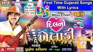DJ Dil No Kheladi Part 3 || Jignesh Kaviraj 2017 || DJ MIX 2017 SONGS