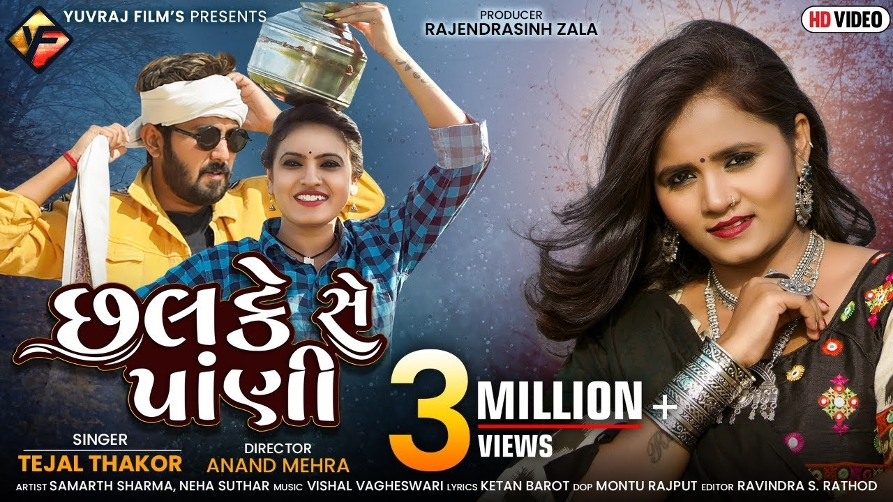 Download Tejal Thakor | Chalke Se Pani | છલકે સે પાંણી | HD Video | Latest Gujarati Song 2021