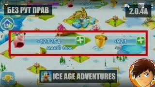 Злом Ice Age Adventures без рут прав.
