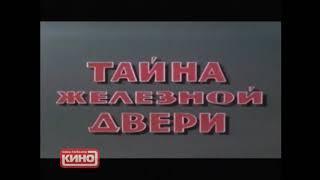 Заставка Любимый Приключенческий Фильм(Наше Любимое Кино 26.10.2019 17:00 МСК).