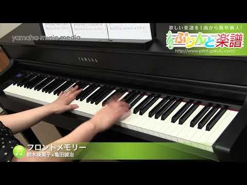 フロントメモリー / 鈴木瑛美子×亀田誠治 : ピアノ(ソロ) / 中級