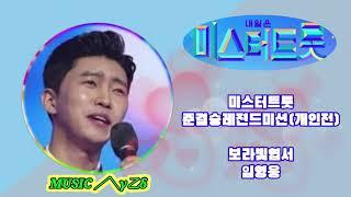 임영웅/보라빛 엽서/미…