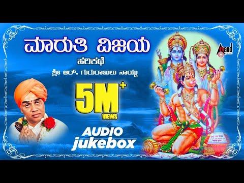 Maruthi Vijaya | Kannada Harikathe |  Rendered by : Gururajulu Naidu