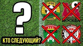 ПОЗОР РОССИЙСКОГО ФУТБОЛА! Почему клубы из России вымирают один за другим?