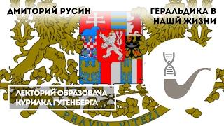 Дмитрий Русин - Геральдика в нашей жизни
