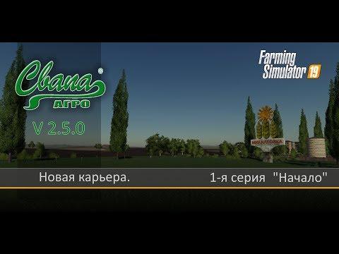 """#FS19 Карта """"Свапа Агро"""" v2.5.0 Полное прохождение. #1"""