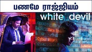 பணமே ராஜ்ஜியம் | Tamil WhatsApp Status