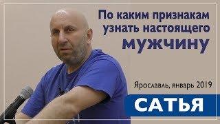 Сатья • По каким признакам узнать настоящего мужчину. Ярославль,  январь 2019