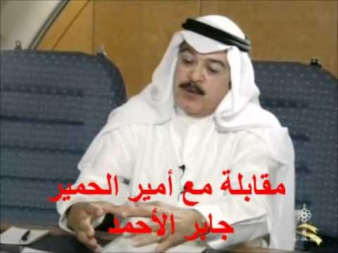 فضيحة صباح الاحمد الجابر الصباح Youtube