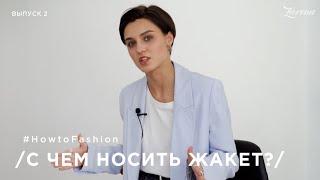 С чем носить женский пиджак How to fashion by Zarina выпуск 2